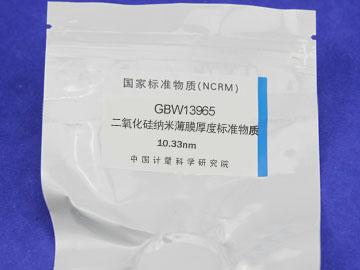 GBW13965二氧化硅纳米薄膜厚度标准物质