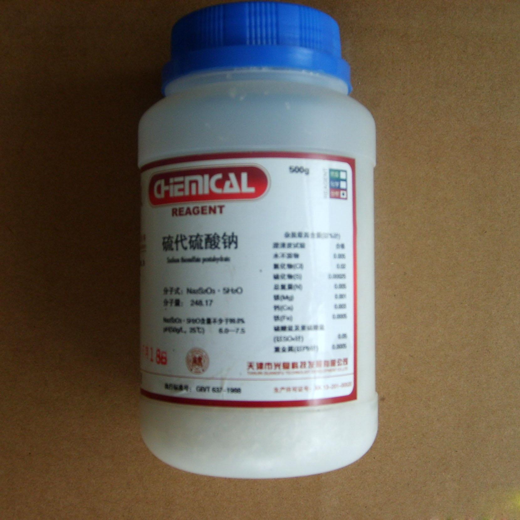 GBW(E)060342-硫代硫酸钠溶液