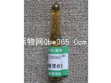 GBW(E)100062-十七种氨基酸混