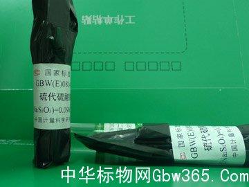 GBW(E)080457-硫代硫酸钠容量