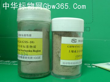 GBW07408-土壤成分分析标准