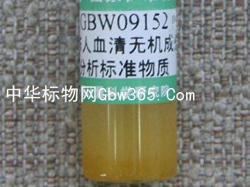 GBW09152-冷冻人血清中无机