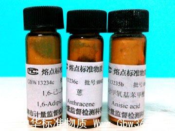 GBW13232-熔点标准物质-萘