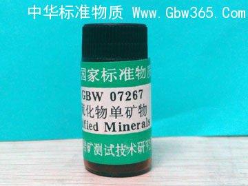 GBW07268-硫化物单矿物成分