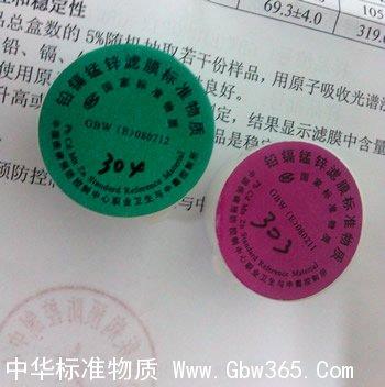 GBW(E)080211~12滤膜中铅、镉