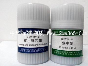 GBW11116-煤中砷和磷成分分