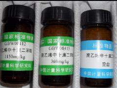 GBW08413聚乙烯中十溴二苯醚