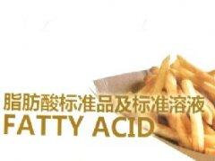 脂肪酸标准品及标准溶液