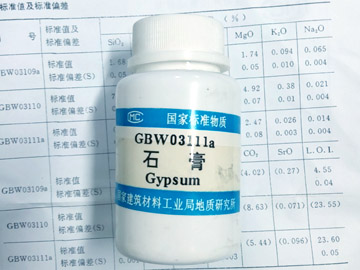 GBW03111a石膏成分分析标准