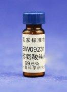 GBW09231-L-苏氨酸纯度标准物