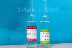 GBW(E)080376-水中酚成分分析