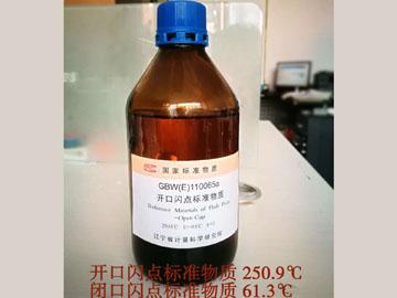GBW(E)110064-闭口闪点标准物质