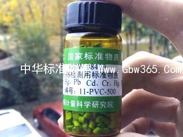 GBW08420RoHS检测用标准物质