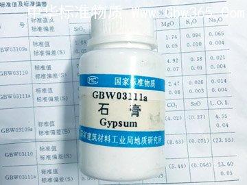 GBW03109a石膏成分分析标准