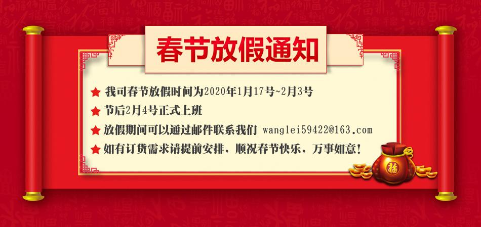 中华标准物质网2020年春节放假通知